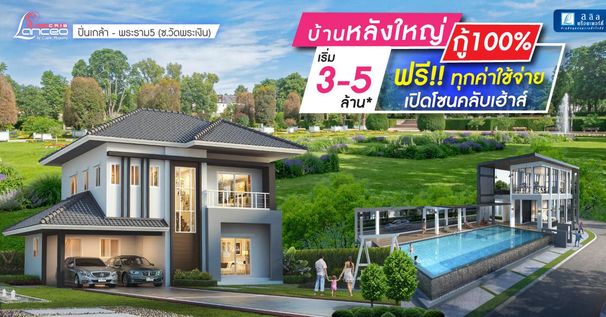 บ้านหลังใหญ่ กู้100% ฟรี!! ทุกค่าใช้จ่าย