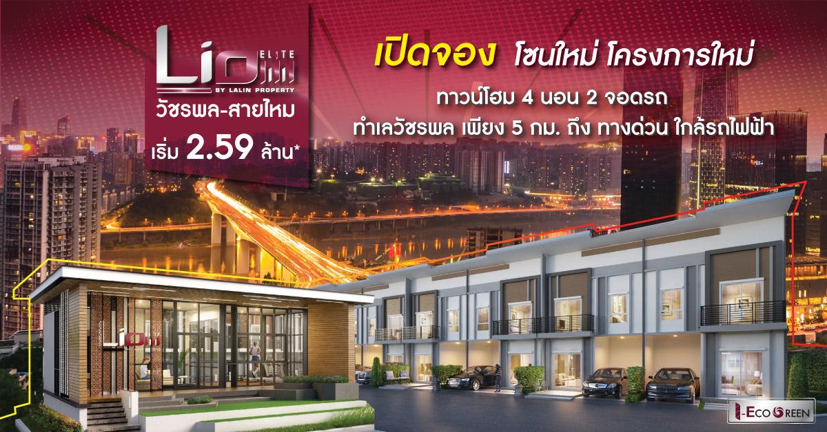เปิดจอง โซนใหม่ โครงการใหม่ ทาวน์โฮม 4 นอน 2 จอดรถ เริ่ม 2.59 ล้าน*
