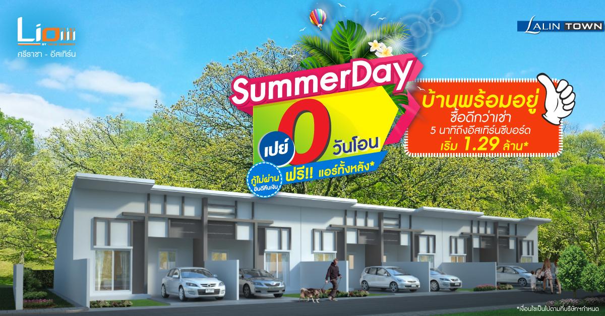 Summer Day เปย์ 0 วันโอน ฟรี!! แอร์ทั้งหลัง* กู้ไม่ผ่าน ยินดีคืนเงิน บ้านพร้อมอยู่ ซื้อดีกว่าเช่า 5 นาทีถึงอีสเทิร์นซีบอร์ด เริ่ม 1.29 ล้าน*