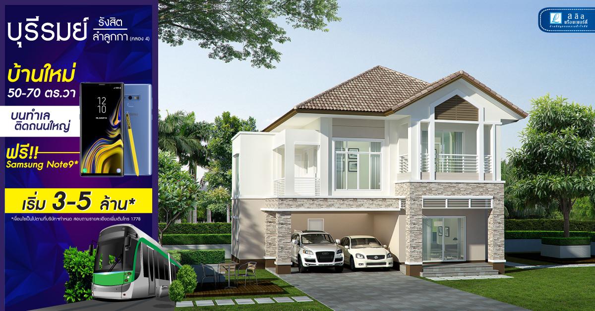 บ้านใหม่ 50-70 ตร.วา บนทำเล ติดถนนใหญ่ ฟรี!! Samsung Note9 เริ่ม 3-5 ล้าน*