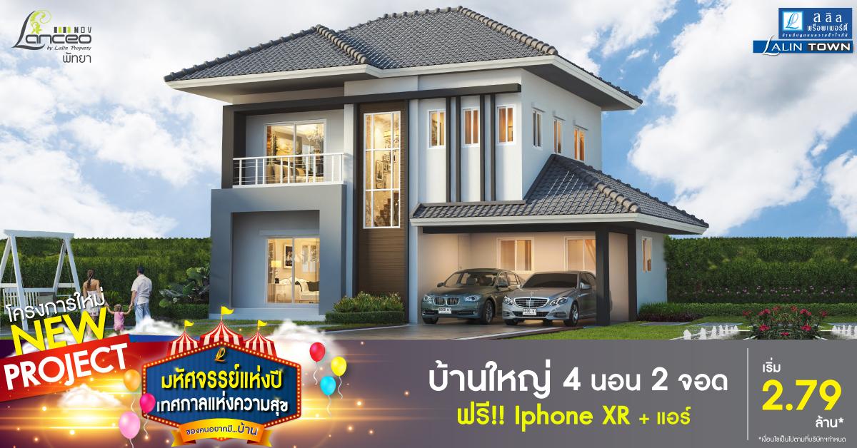 บ้านใหญ่ 4 นอน 2 จอด ฟรี !! Iphone XR + แอร์ เริ่ม 2.79 ล้าน*