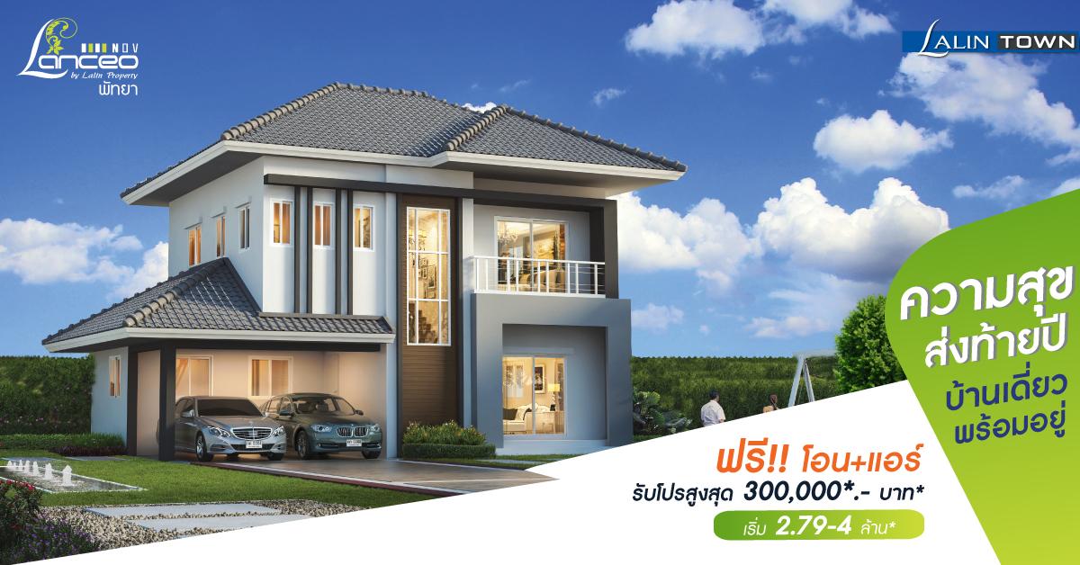 ความสุขส่งท้ายปี บ้านเดี่ยว พร้อมอยู่ ฟรี!! โอน+แอร์ รับโปรสูงสุด 300,000.- บาท เริ่ม 2.79-4 ล้าน*