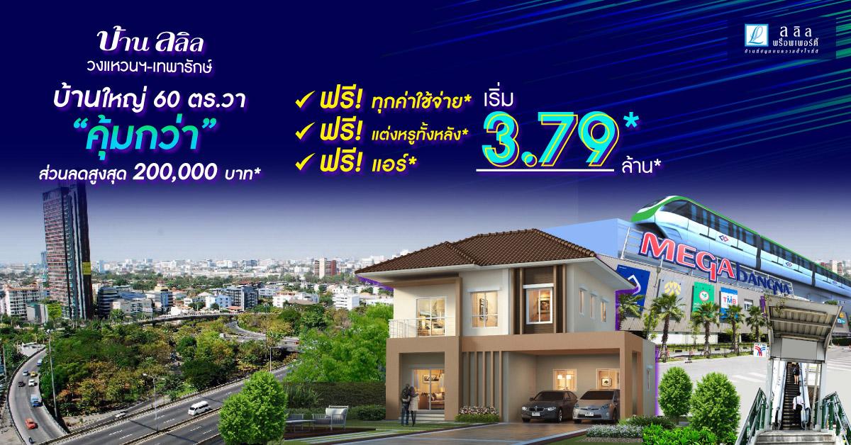 """บ้านใหญ่ 60 ตร.วา """"คุ้มกว่า"""" ฟรี! ทุกค่าใช้จ่าย เริ่ม 3.79 ลบ.*"""