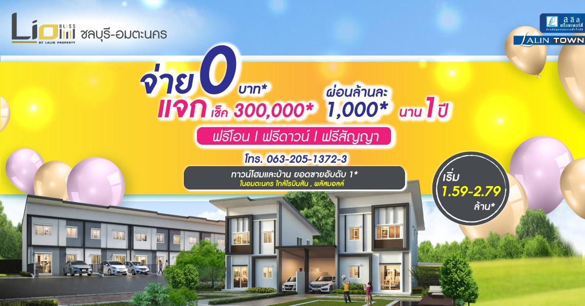 บ้านและทาวน์โฮมยอดขายที่ 1* ในอมตะนคร ตลอด 2 ปีซ้อน