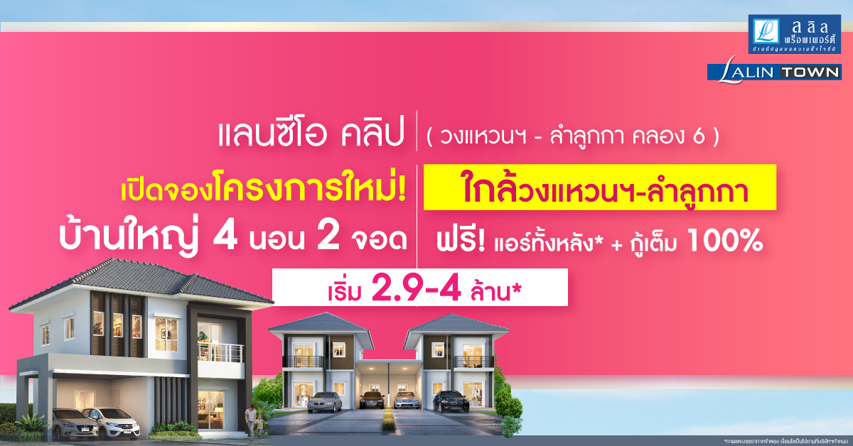 เปิดจองโครงการใหม่ บ้านใหญ่ 4 นอน 2 จอด เริ่ม 2.9-4 ล้าน*