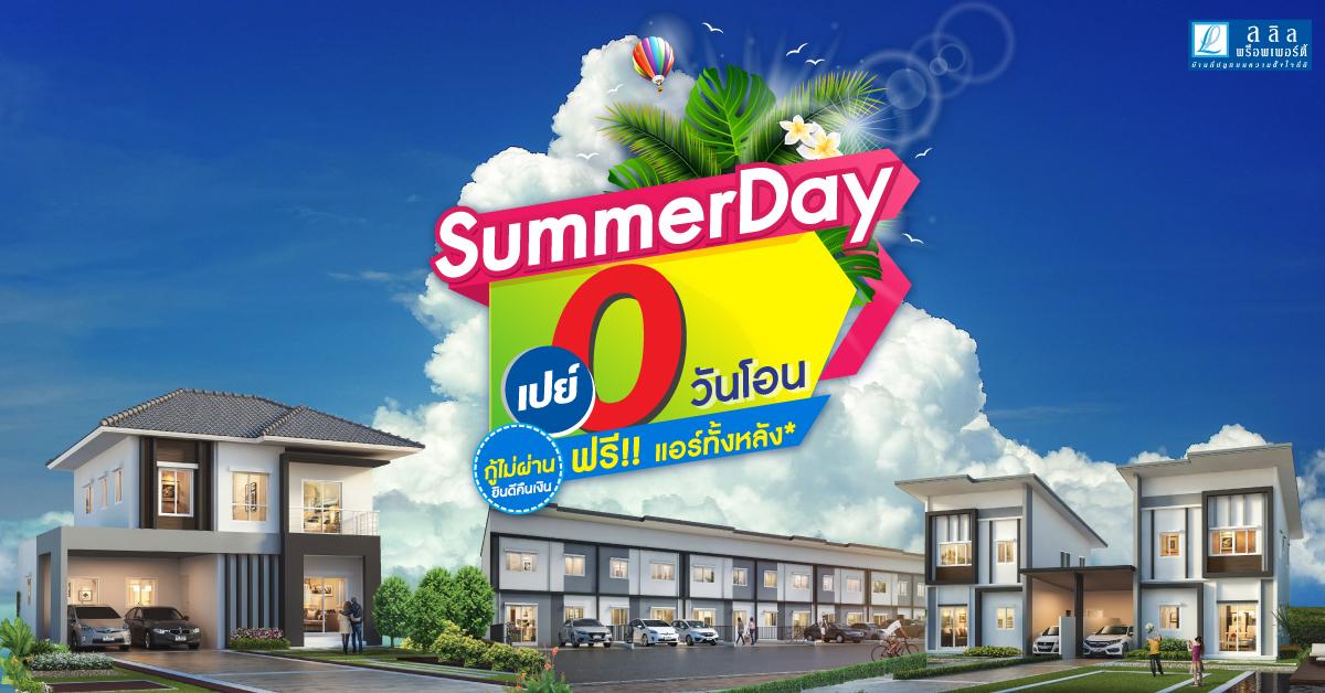 Summer Day เปย์ 0 วันโอน ฟรี!! แอร์ทั้งบ้าน