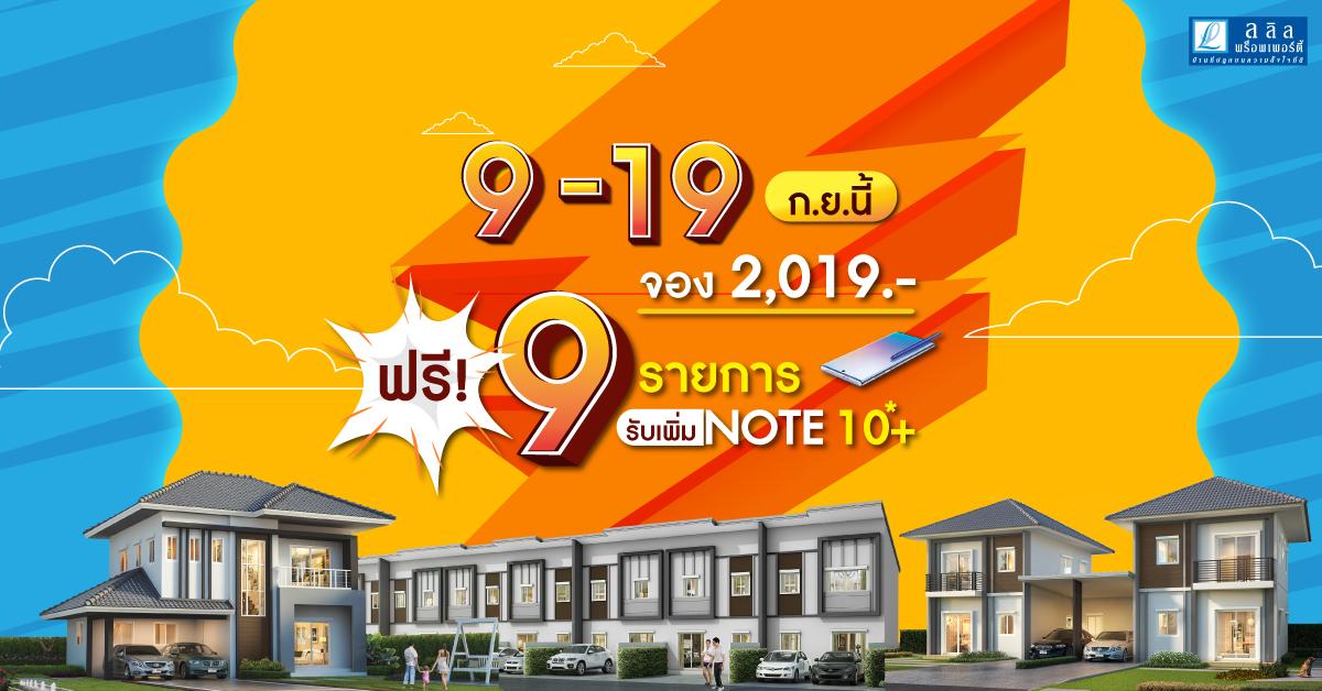 9-19 ก.ย.นี้ จอง 2,019.- ฟรี 9 รายการ รับเพิ่ม NOTE 10+*