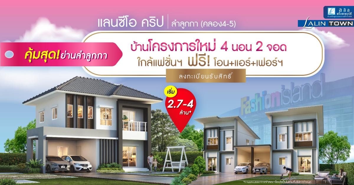 บ้านโครงการใหม่ 4 นอน 2 จอด ใกล้แฟชั่นฯ เริ่ม 2.7-4 ล้าน*