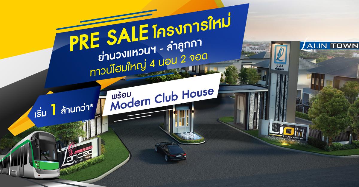 PreSale โครงการใหม่ ย่านวงแหวนฯ - ลำลูกกา ทาวน์โฮมใหญ่ 4 นอน 2 จอด พร้อม Modern Club House เริ่มเพียง 1 ล้านกว่า*