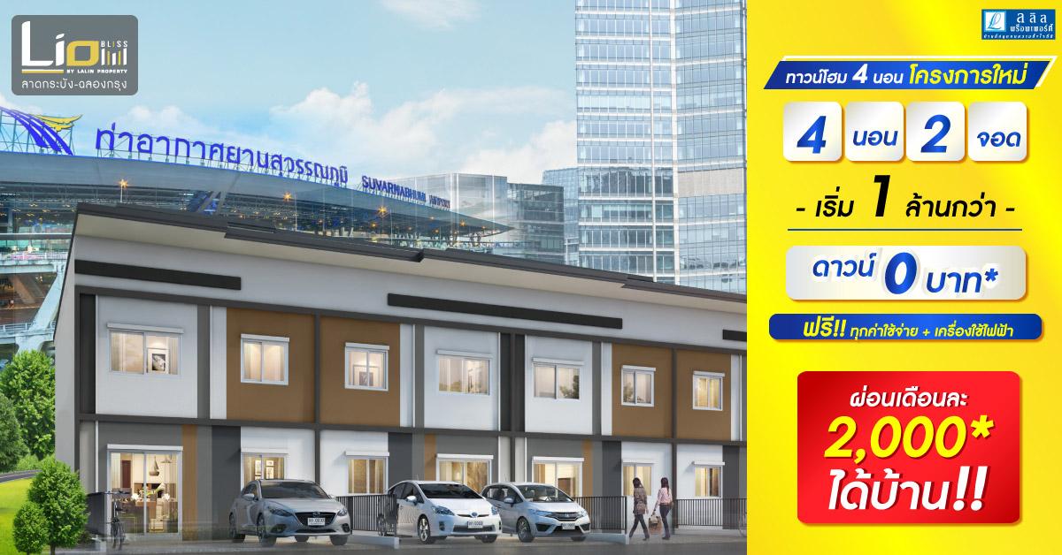 โครงการใหม่ ทาวน์โฮม 4 นอน 2 จอด เริ่ม 1 ล้านกว่า ดาวน์ 0 บาท*