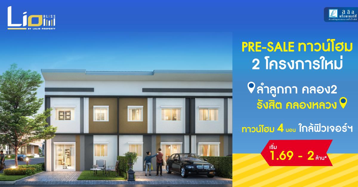 PRE-SALE ทาวน์โฮม 2 โครงการใหม่
