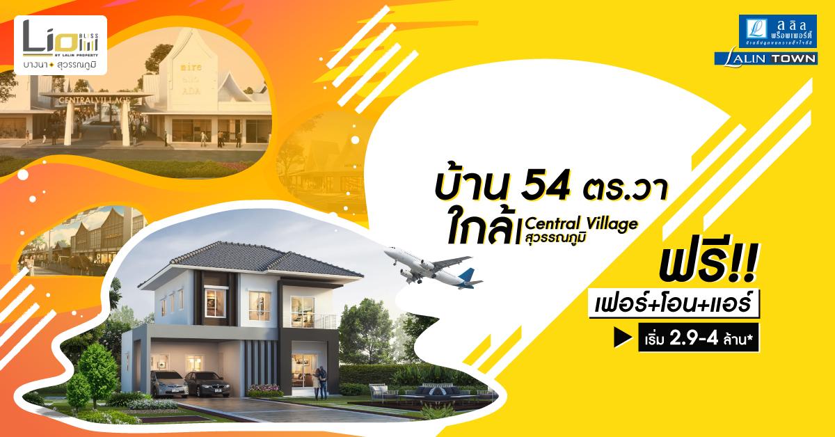 บ้าน 54 ตร.วา ใกล้ Central Village เริ่ม 2.9-4 ล้าน