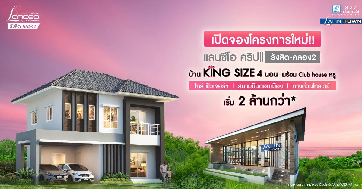 เปิดจองโครงการใหม่ บ้าน KING SIZE 4 นอน