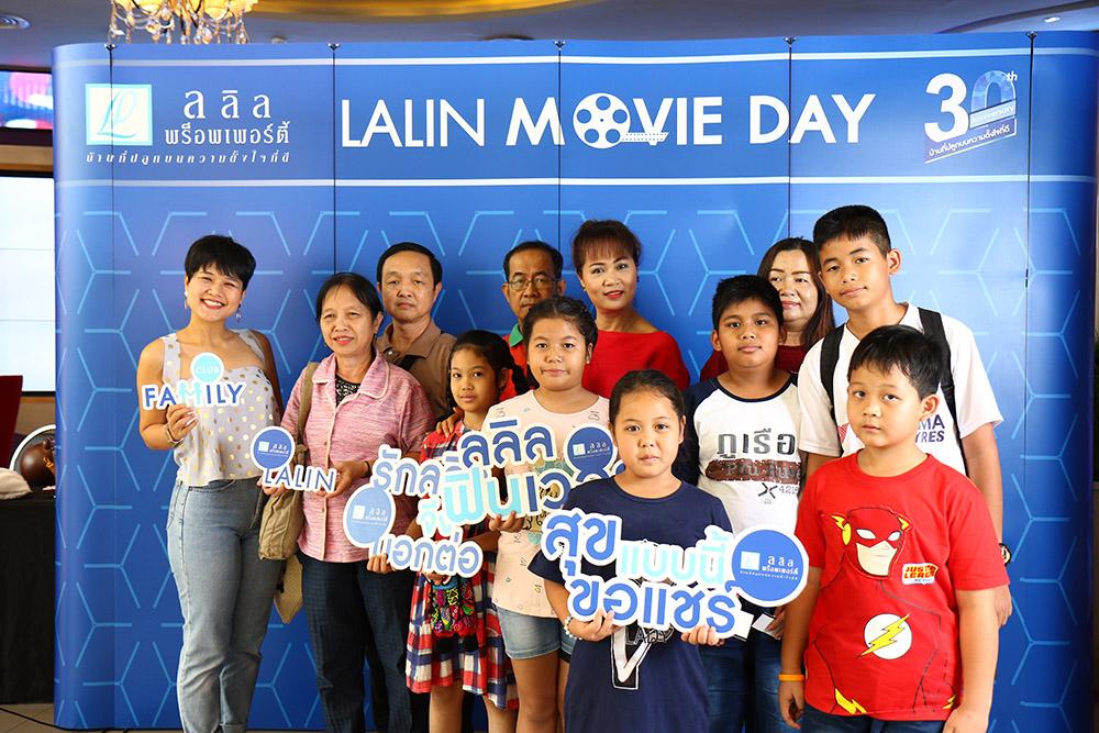Lalin Movie Day ครั้งที่ 1