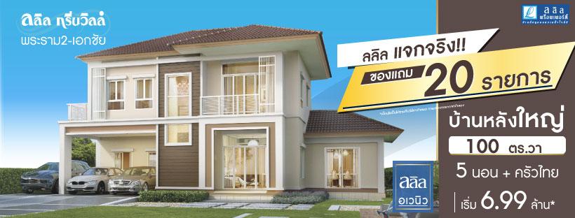 บ้านหลังใหญ่ 100 ตร.วา 5นอน+ครัวไทย เริ่ม 6.99 ล้าน