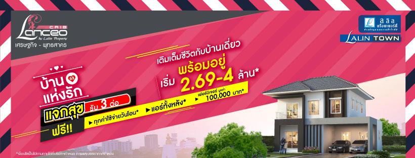 บ้านแห่งรัก แจกสุขรับ3ต่อ เติมเต็มชีวิตกับบ้านเดี่ยว เริ่ม 2.69-4 ล้าน*