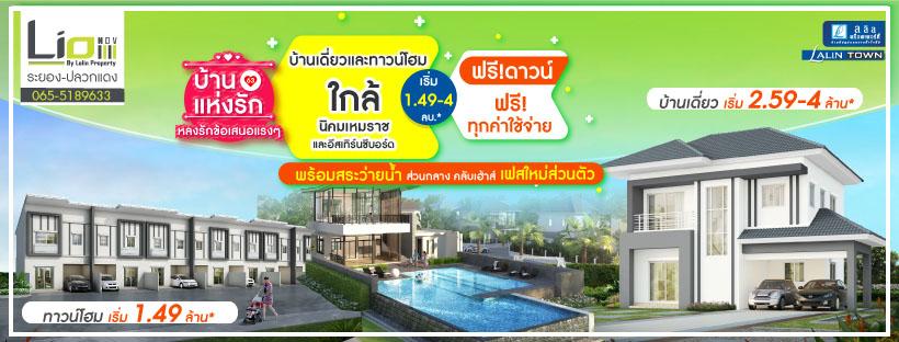 ทาวน์โฮมและบ้านพร้อมอยู่ พร้อมคลับเฮาส์ สระว่ายน้ำ เริ่ม 1.59-4 ล้าน*