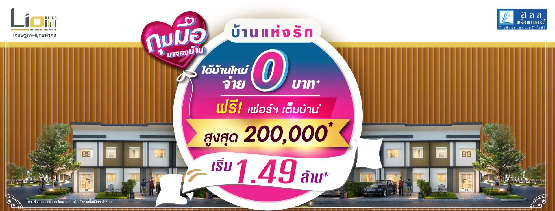 Lio-BLISS-เศรษฐกิจ-พุทธสาคร-บ้านพุทธสาคร-ทาวน์โฮมพุทธสาคร