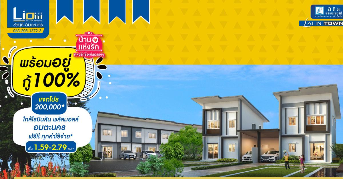 บ้านและทาวน์โฮมยอดขายที่ 1* ในอมตะนคร เริ่ม 1.59-2.79 ล้าน*