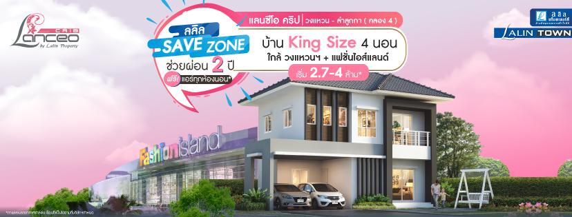 บ้าน King Size 4 นอน ใกล้วงแหวนฯ + แฟชั่นไอส์แลนด์