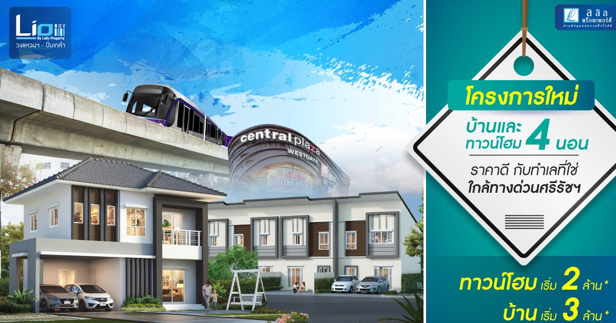 โครงการใหม่ บ้านและทาวน์โฮม 4 นอน ราคาดี กับทำเลที่ใช่