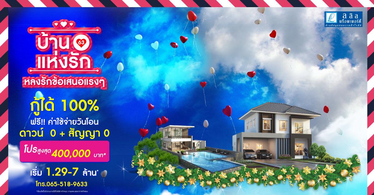 บ้านแห่งรัก หลงรักข้อเสนอแรงๆ  โปรสูงสุด 400,000บาท*