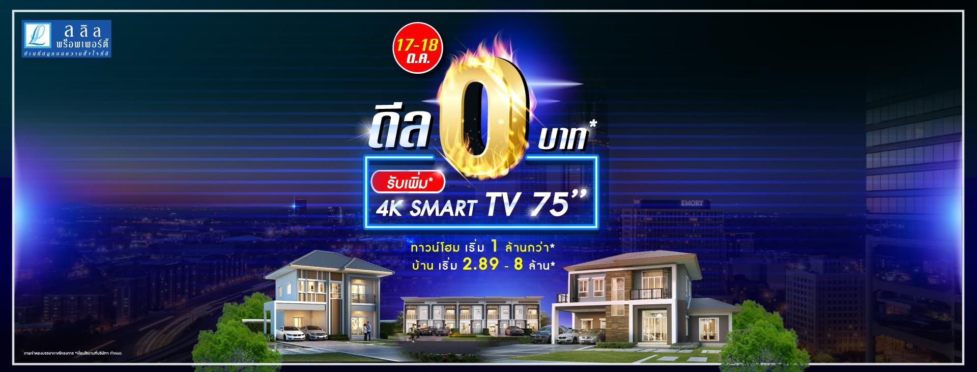 17-18 ต.ค.นี้ ดีล 0 บาท* รับเพิ่ม 4K SMART TV 75 นิ้ว  บ้านและทาวน์โฮม เริ่ม 1 ล้านกว่า – 8 ล้าน*