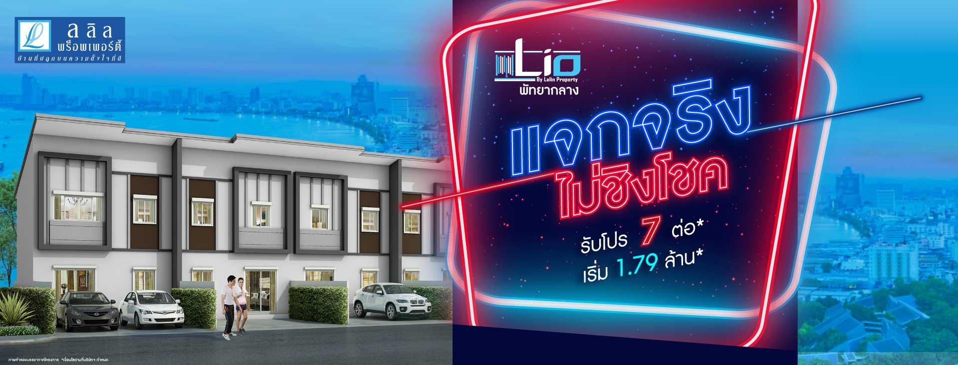 Lio-พัทยากลาง-ทาวน์โฮมพัทยา-บ้านพัทยา