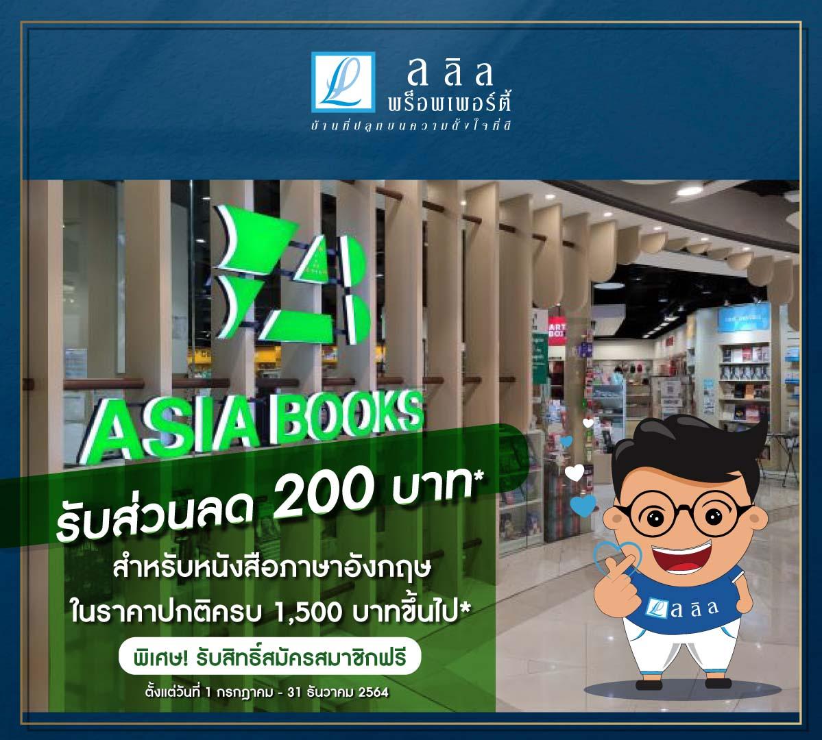 ร้านหนังสือ ASIA BOOKS