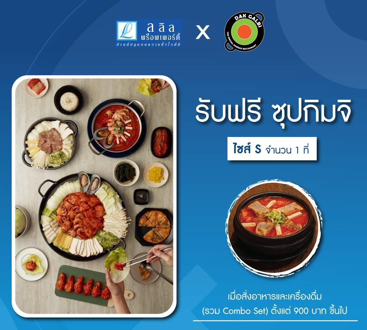 ร้านอาหารเกาหลี DAK GALBI